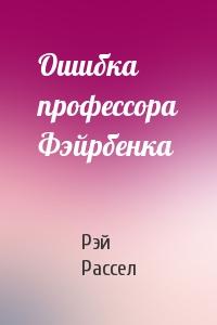 Рэй Рассел - Ошибка профессора Фэйрбенка