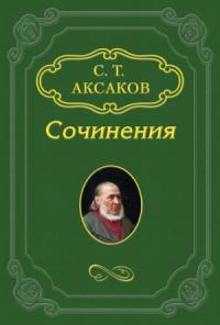 Сергей Аксаков - Некрология