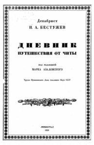 Николай Бестужев - Дневник путешествия от Читы