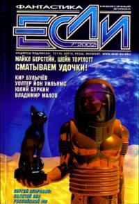 «Если», 2002 № 07