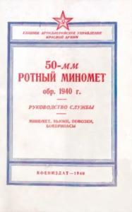 50-мм ротный миномет обр. 1940 г.