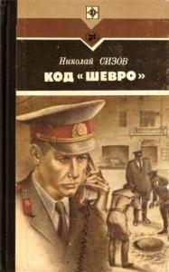 Николай Сизов - Код «Шевро». Повести и рассказы