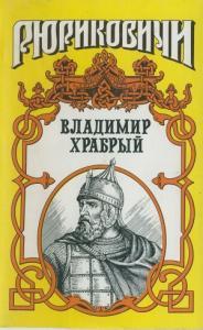 Витязь. Владимир Храбрый