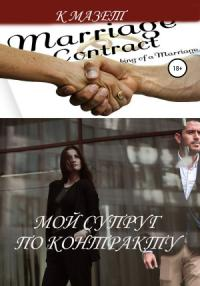 Мой супруг по контракту