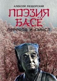 Поэзия Басё. Перевод исмысл