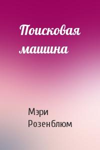 Мэри Розенблюм - Поисковая машина