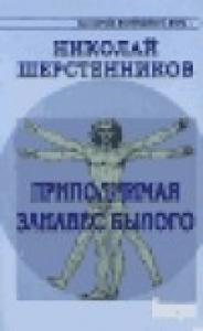 Николай Шерстенников - Практики древней Северной Традиции. Книга 1. Приподнимая занавес былого