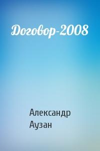 Договор-2008