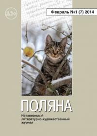 Поляна, 2014 № 01 (7), февраль