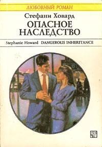 Опасное наследство