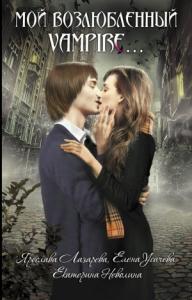 Мой возлюбленный vampire…