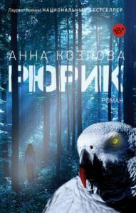 Анна Козлова - Рюрик