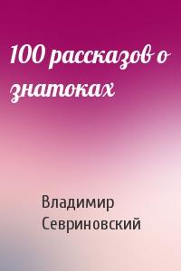 100 рассказов о знатоках