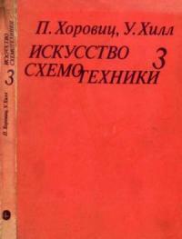 Искусство схемотехники. Том 3 [Изд.4-е]