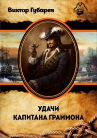 Удачи капитана Граммона
