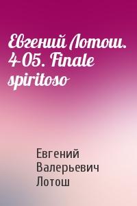 Евгений Лотош. 4-05. Finale spiritoso