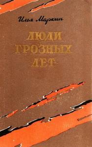 Илья Маркин - Люди грозных лет