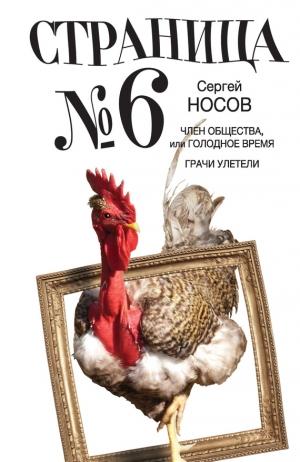 Страница номер шесть (сборник)