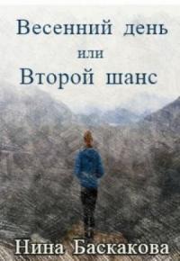 Нина Баскакова - Весенний день или Второй шанс [СИ]