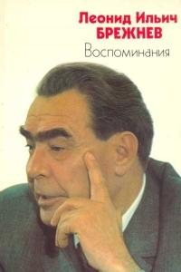 Леонид Брежнев - Жизнь по заводскому гудку