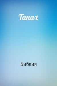 Танах