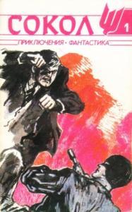 Сокол, № 1, 1991