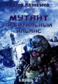 Мутант. Орбитальный альянс