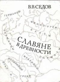 Валентин Седов - Славяне в древности
