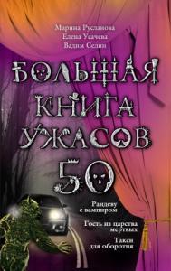 Большая книга ужасов — 50