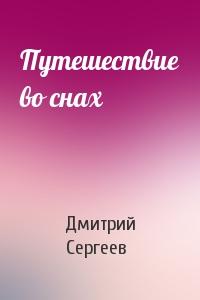 Дмитрий Сергеев - Путешествие во снах