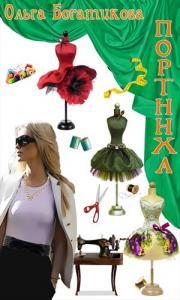 Ольга Богатикова - Портниха