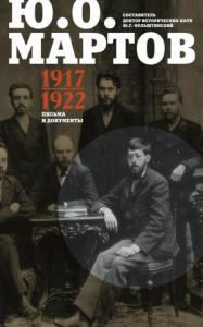 Письма и документы. 1917–1922