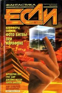 «Если», 1999 № 08