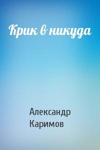 Александр Каримов - Крик в никуда