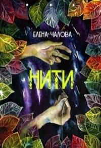Елена Чалова - Нити
