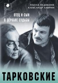 Тарковские. Отец и сын в зеркале судьбы