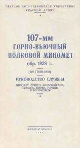 107-мм горно-вьючный полковой миномет обр. 1938 г. (107 ГВПМ-38) Руководство службы.