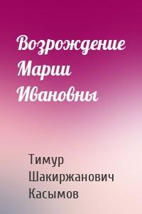 Возрождение Марии Ивановны