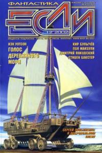 «Если», 2002 № 12