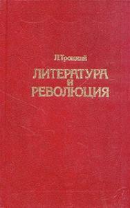 Литература и революция. Печатается по изд. 1923 г.