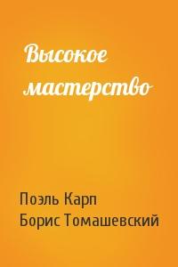 П Карп, Б Томашевский - Высокое мастерство