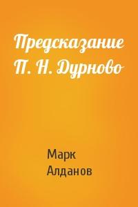 Предсказание П. Н. Дурново