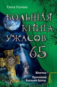 Большая книга ужасов — 65