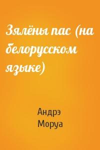 Зялёны пас (на белорусском языке)