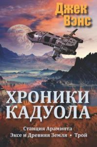 Джек Вэнс - Хроники Кадуола