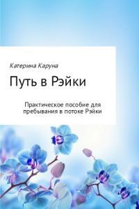 Катерина Каруна - Путь в Рэйки
