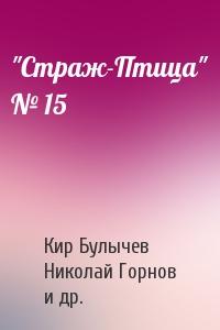 """Страж-Птица"" № 15"