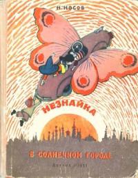 Незнайка в Солнечном городе (иллюстрации Алексея Лаптева)