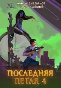 Антон Емельянов, Сергей Савинов - Последняя петля 4 (СИ)