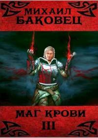 Маг крови 3